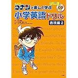 名探偵コナンと楽しく学ぶ小学英語ドリル 表現編2