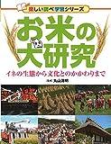 お米の大研究 イネの生態から文化とのかかわりまで (楽しい調べ学習シリーズ)