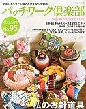 パッチワーク倶楽部 2013年 05月号 [雑誌] 画像