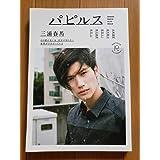 三浦春馬 雑誌 パピルス 2015年10月 vol.62