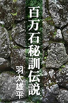 [羽太雄平]の百万石秘訓伝説