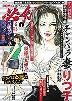 COMIC必剣 Vol.1 (RK MOOK)