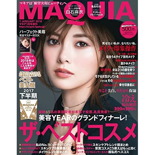 ワンコイン版MAQUIA2018年1月号 (MAQUIA増刊)