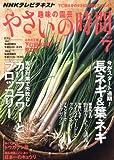 NHK 趣味の園芸 やさいの時間 2012年 07月号 [雑誌] 画像