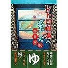 レトロ銭湯へようこそ 西日本版