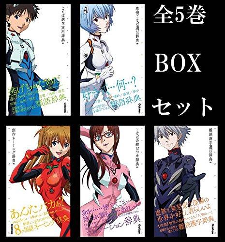 エヴァンゲリオン×ことば選び辞典 全5巻 BOXセット