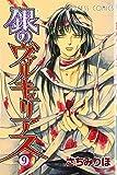 銀のヴァルキュリアス 9 (プリンセスコミックス)
