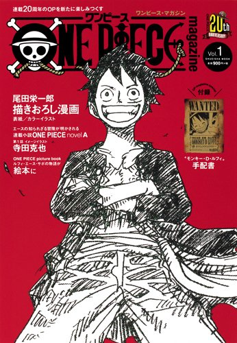 ONE PIECE magazine Vol.1 (集英社ムック)