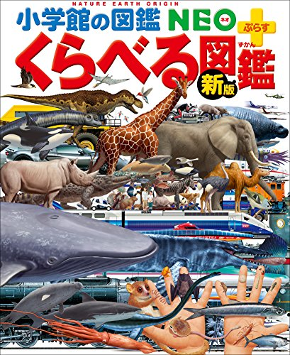 小学館の図鑑NEO+ぷらす [新版]くらべる図鑑の書影