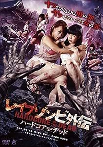 レイプゾンビ外伝 ハードコア・オブ・ザ・デッド [DVD]