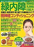 緑内障の最新自力ケア[視神経コンディショニング] (わかさ夢MOOK 45)