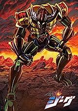「鋼鉄神ジーグ」全13話収録コンパクト廉価版BDが1月リリース