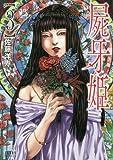 屍牙姫 3 (ゼノンコミックス)