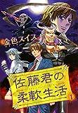 佐藤君の柔軟生活(1) (ウィングス・コミックス)