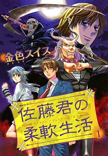 佐藤君の柔軟生活(1) (ウィングス・コミックス)の詳細を見る