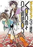 ボイスカッション3(ヒーローズコミックス)
