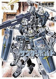 機動戦士ガンダム サンダーボルト(10) (ビッグコミックススペシャル)[Kindle版]