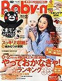 Baby-mo (ベビモ) 2014年 10月号 [雑誌]