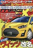 ニューモデルマガジンX 2018年 06 月号 [雑誌]