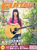 Go ! Go ! GUITAR (ギター) 2013年 07月号