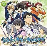 「まほう×少年×Days!!!!!」ドラマCD 第2巻