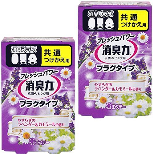 消臭力 プラグタイプ 消臭芳香剤 部屋 部屋用 つけかえ やすらぎのラベンダー&カモミールの香り 20ml×2個