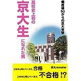 【改訂版】高校史上初の京大生になれた男: 偏差値50からの京大受験