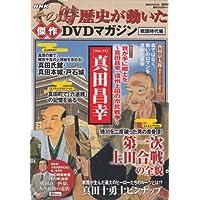 NHKその時歴史が動いた傑作DVDマガジン戦国時代編 Vol.11 真田昌幸 (講談社 MOOK)