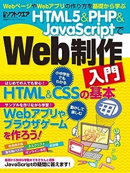 [日経ソフトウエア]のHTML5&PHP&JavaScriptでWeb制作入門(日経BP Next ICT選書)