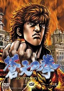 蒼天の拳 四 [DVD]