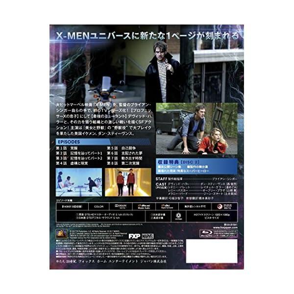 レギオン ブルーレイBOX [Blu-ray]の紹介画像2