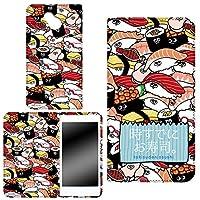 時すでにお寿司。 Disney Mobile on docomo DM-02H ケース 手帳型 両面プリント手帳 寿司いっぱいC (es-008) カード収納 スタンド機能 WN-LC026638-L