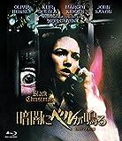 暗闇にベルが鳴る HDリマスター版 Blu-ray