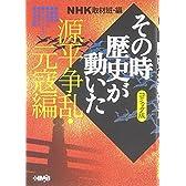 NHKその時歴史が動いた コミック版 源平争乱・元寇編 (ホーム社漫画文庫)