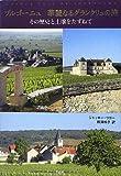 ブルゴーニュ 華麗なるグランクリュの旅――その歴史と土壌をたずねて