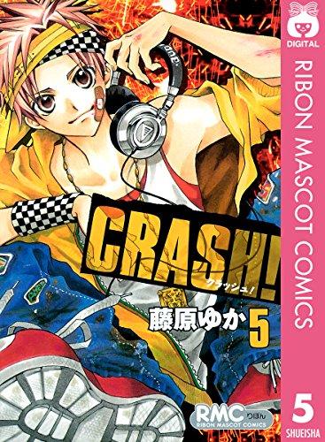 CRASH! 5 (りぼんマスコットコミックスDIGITAL)
