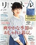 リンネル 2015年 07 月号 [雑誌] 画像
