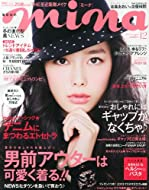 mina (ミーナ) 2013年 12月号 [雑誌]
