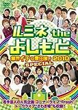 ルミネtheよしもと 業界イチの青田買い2010 SPECIAL[DVD]