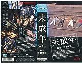 未成年 Vol.4 [VHS]
