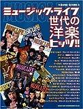 バンド・スコア ミュージック・ライフ世代の洋楽ヒッツ!!