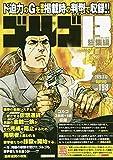 ゴルゴ13(B5) 198 2020年 3/13 号 [雑誌]: ビッグコミック 増刊