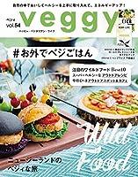 veggy (ベジィ) vol.54 2017年10月号「お外でベジごはん」