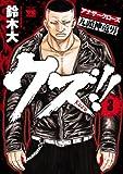 クズ!! ?アナザークローズ九頭神竜男? 3 (ヤングチャンピオン・コミックス)