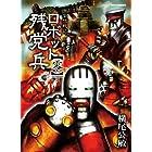 妄想戦記ロボット残党兵(零) (RYU COMICS)