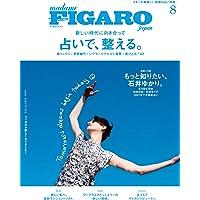 madame FIGARO japon (フィガロ ジャポン)2021年8月号[特集:「占い」で整える。/鏡リュウジ/李…
