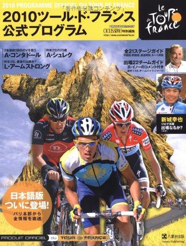 2010ツール・ド・フランス公式プログラムの詳細を見る
