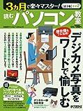 3ヵ月で楽々マスター! 読むパソコン教室 全3巻その2 (日経BPパソコンベストムック)