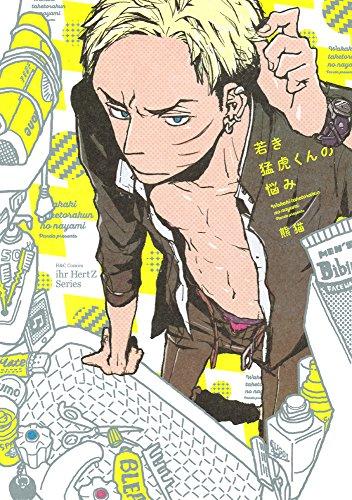 若き猛虎くんの悩み (H&C Comics ihr HertZシリーズ)