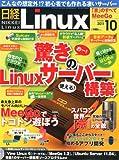 日経 Linux (リナックス) 2011年 10月号 [雑誌]